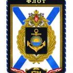 Тихоокеанский флот и международная дипломатия