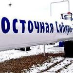 «Транснефть» занимается расширением нефтепровода ВСТО